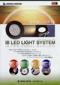 IB LEDライトシステム